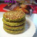 菠菜芝麻小饼