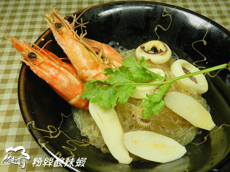 粉丝酸辣虾的做法