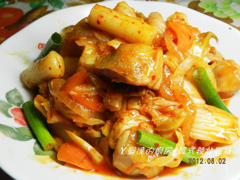 韩式辣炒鸡排