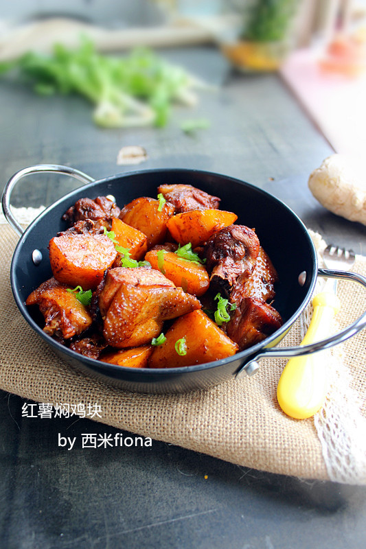 红薯焖鸡块