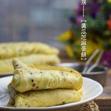 黄瓜芝麻蛋饼
