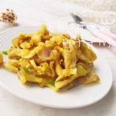 咖喱香酥菇的做法
