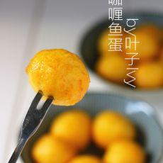 咖喱鱼蛋的做法