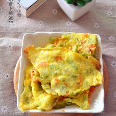 苦瓜胡萝卜煎蛋