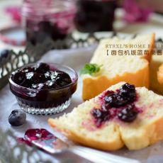 面包机版蓝莓果酱