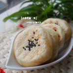 沙茶芝麻饼