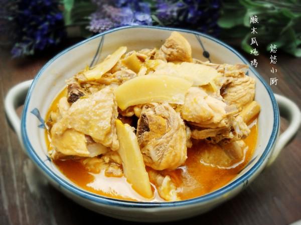 酸木瓜炖鸡