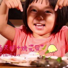 蒜蓉大虾烤元贝