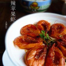 甜辣苹果虾