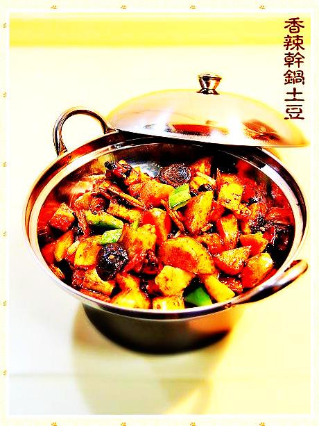 土豆香辣干锅
