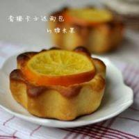 香橙卡士达面包