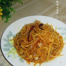 香辣蚝油土豆丝
