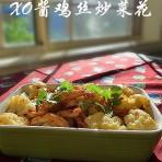 XO酱鸡丝炒菜花