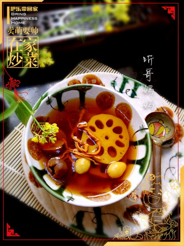 养身虫草花藕汤的做法