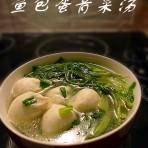鱼包蛋青菜汤
